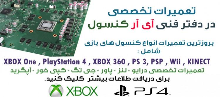 تعمیرات-تخصصی xbox - playstatin-ایکس باکس - پلی استیشن
