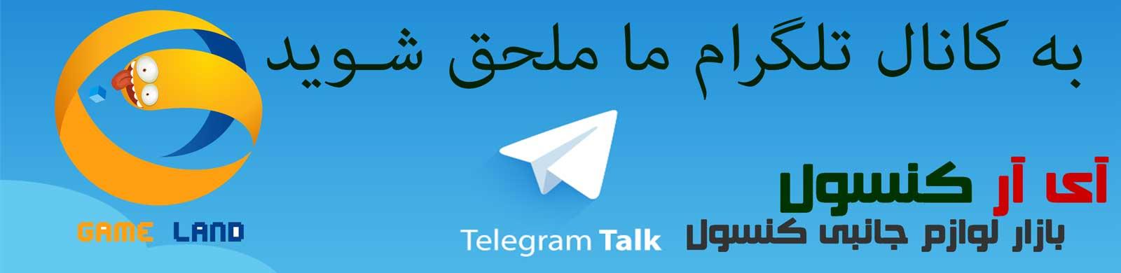تلگرام گیم لند آی آر کنسول
