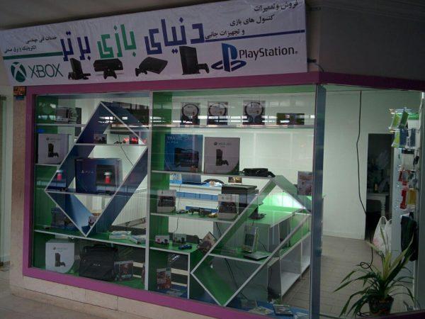 نماینده اصفهان آی آر کنسول