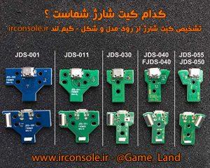 نحوه تشخیص برد کیت شارژ دسته PS4