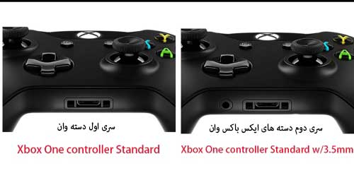 ابرویی-RB---LB-دسته-Xbox-one-شناسایی-2