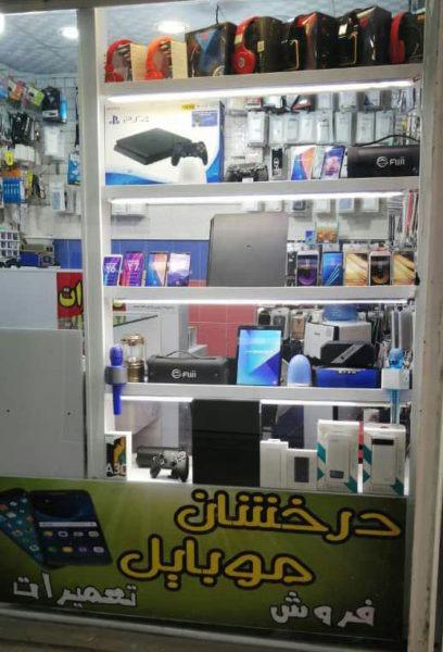 2شعبه-شیراز-ای-آر-کنسول